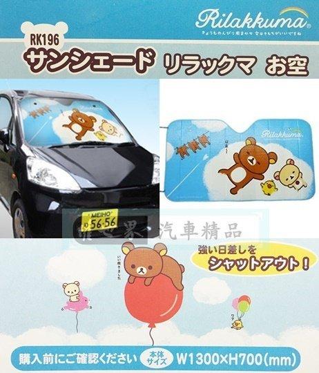 權世界@汽車用品 日本進口 Rilakkuma 懶懶熊 拉拉熊 晴空圖案 車用 前擋遮陽板 簾 RK196