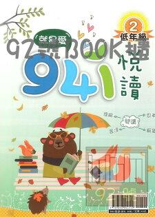 金安國小94i悅讀低年級2