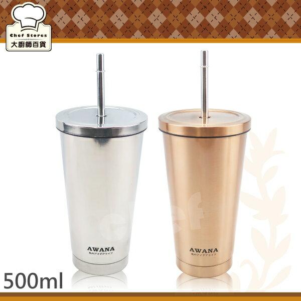 AWANA吸管咖啡杯不鏽鋼隔熱杯水杯500ml附專用不鏽鋼吸管-大廚師百貨
