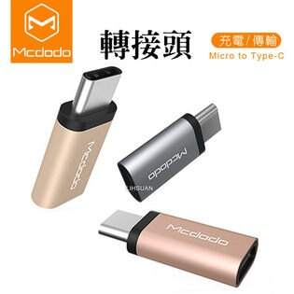 Mcdodo快充2.4A轉接器Mirco轉TypeC轉接頭閃充鋁合金充電頭傳輸器