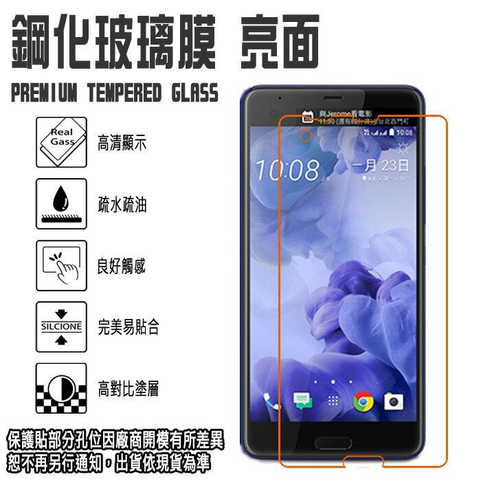 【 旭硝子玻璃 0.3mm】5.7吋 HTC U Ultra  Ocean Note 鋼化