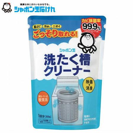 日本 泡泡玉洗衣槽專用清潔劑 500g 洗衣槽清潔【B061906】