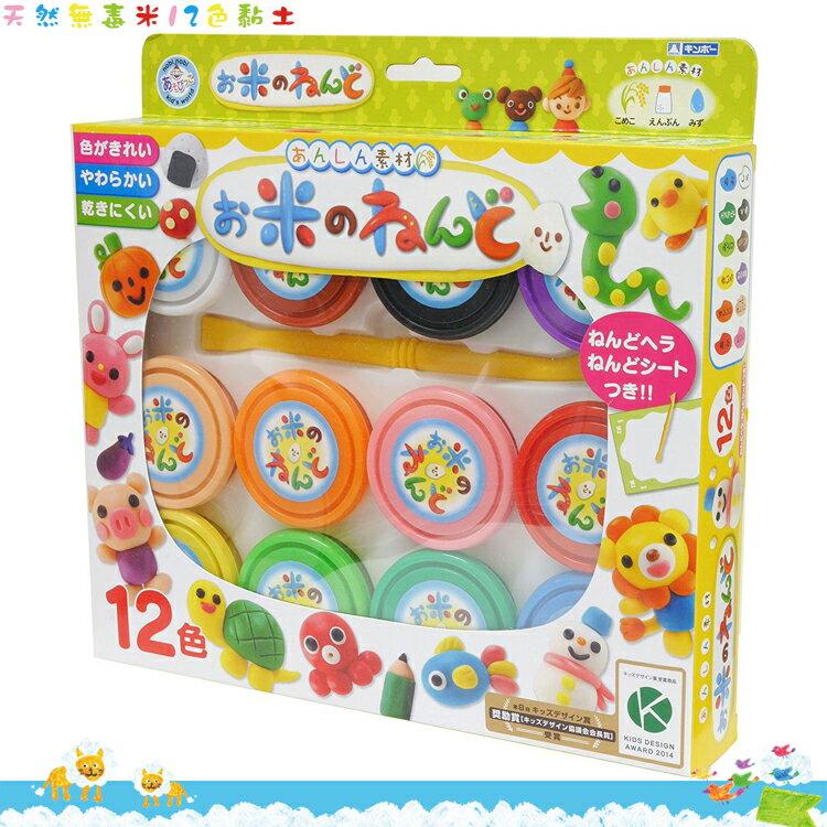 銀鳥 天然無毒米黏土 黏土 玩具 兒童 DIY 安全 美勞 遊戲 12色 日本進口正版 462384