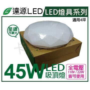 卡樂購物網:達源LED45W6000K白光全電壓星鑽可調光吸頂燈_EN430007