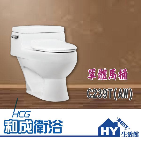 HCG 和成 C239T(AW) 單體馬桶 -《HY生活館》水電材料專賣店