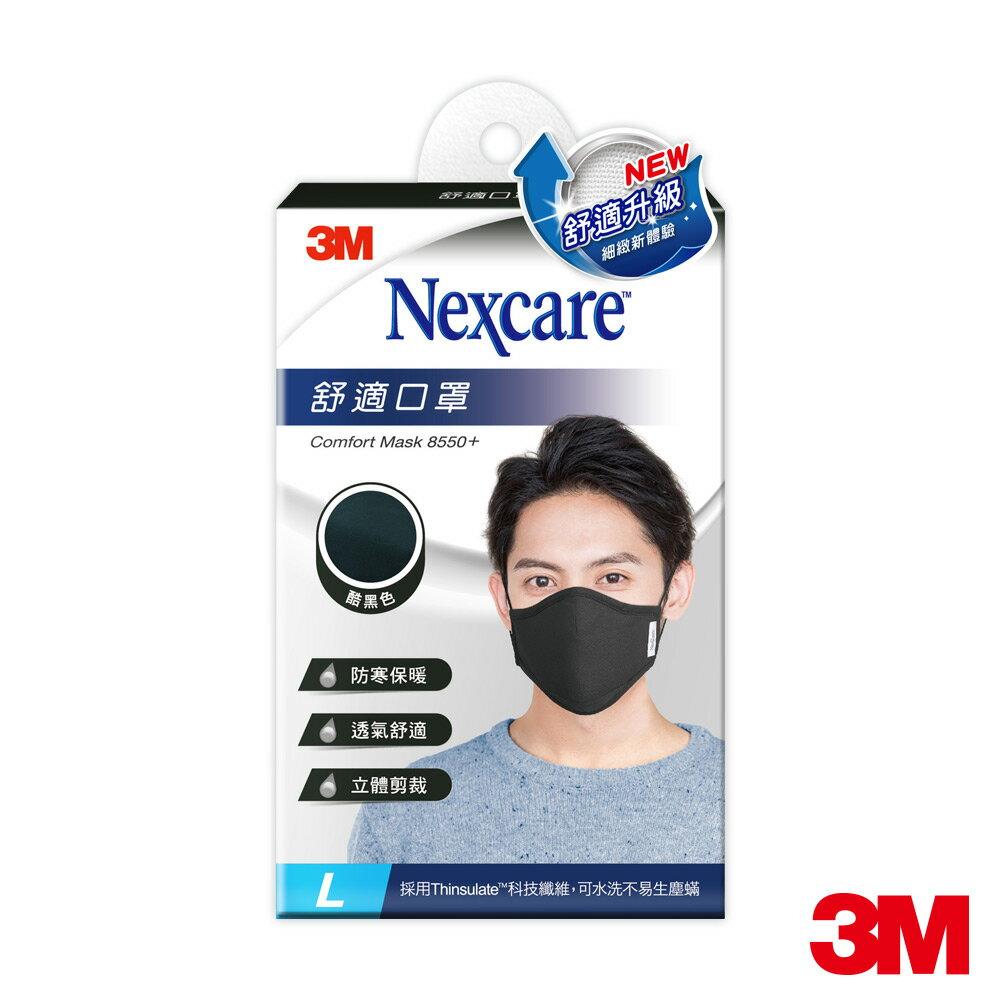 3M 8550+ Nexcare 舒適口罩升級款-酷黑色(L)7100186678★居家購物節 2