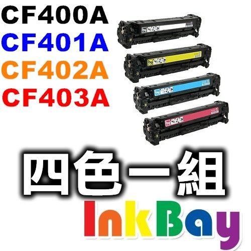 HP CF400A/CF401A/CF402A/CF403A / No.201A 相容碳粉匣 四色一組【適用】M252dw / M252n / M277dw
