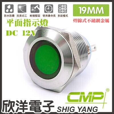 ※ 欣洋電子 ※ 19mm不鏽鋼金屬平面指示燈 焊線式  DC12V   S19041-1