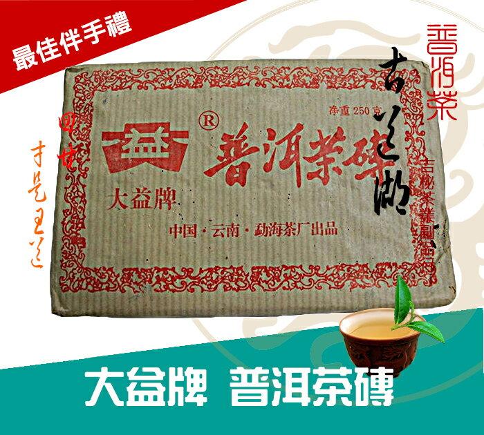 吉柲 ‧ 古道湖『大益牌 普洱茶磚』中國雲南勐海出品 250克