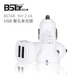 【PCBOX】BSTAR 貝仕達 USB 雙孔車充頭 5V 2.1A 白色
