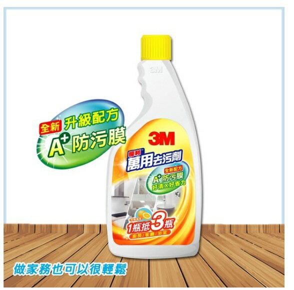 偉旗文具 3M魔利萬用去污劑補充瓶 魔利萬用去汙劑補充包 補充瓶 500ml