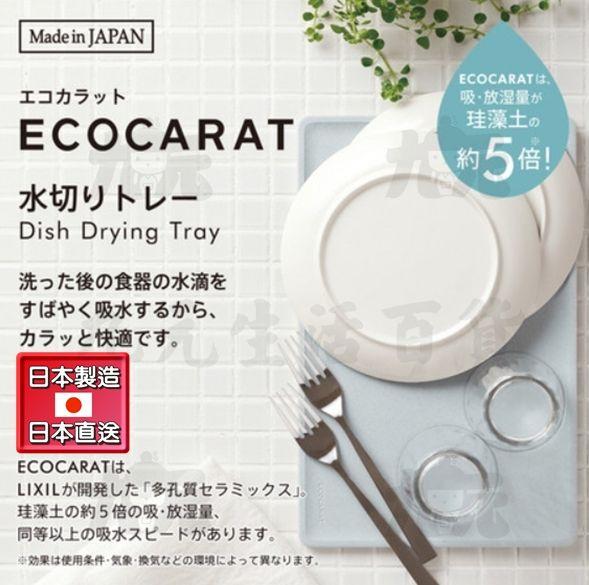 【九元】日本製多孔陶瓷極致吸濕長盤ECOCARAT珪藻土5倍吸濕排水盤吸濕墊瀝水盤日本直送