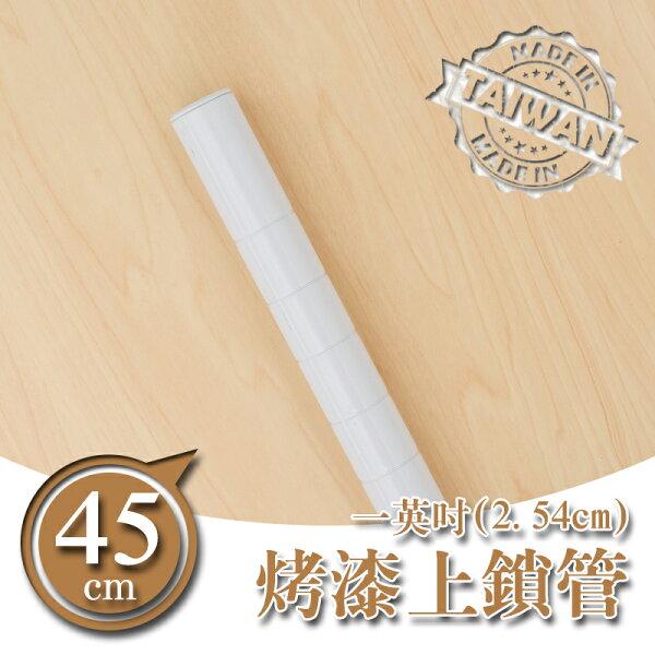 【dayneeds】【配件類】45公分一吋烤漆白上鎖管鐵管鐵架配件