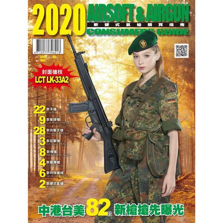 戰鬥王特刊:2020年軟硬式氣槍購買指南 - 限時優惠好康折扣
