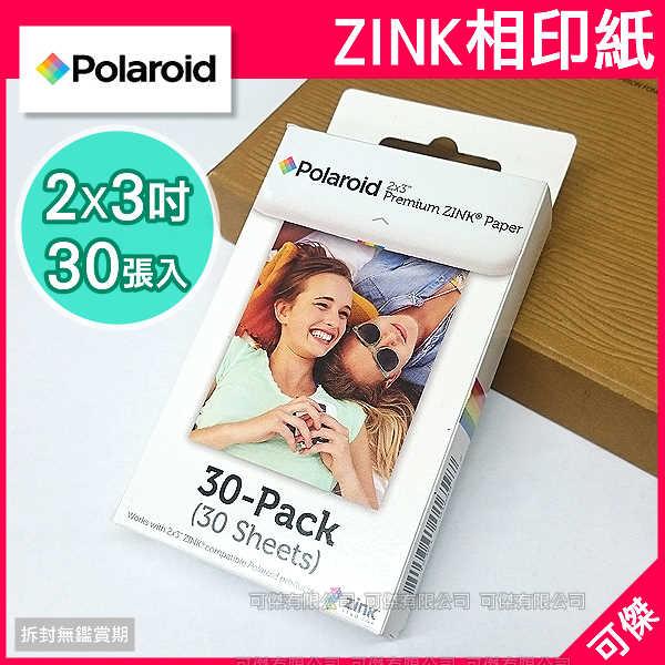 可傑  Polaroid 寶麗萊  ZINK Paper  相紙 相印紙 相片貼紙  2x3吋  一盒30張入  ZIP SNAP Z2300 專用相片