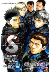 S:終極警官6