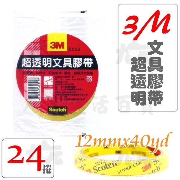 【九元生活百貨】3M袋裝12mm超透明文具膠帶24捲OPP膠帶