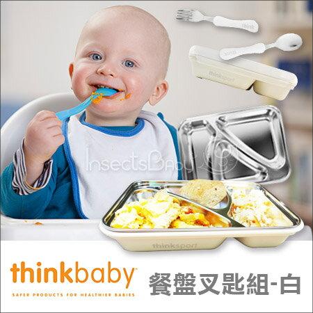 ?蟲寶寶?【美國thinkbaby】 無毒安全材質 環保不鏽鋼兒童餐具組 附湯叉-白色