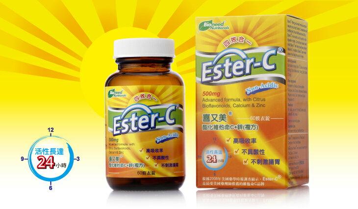 喜又美 Ester-C 酯化維生素C加鋅及類黃酮 團購買3罐送1罐