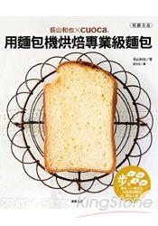 荻山和也╳cuoca用麵包機烘焙專業級麵包