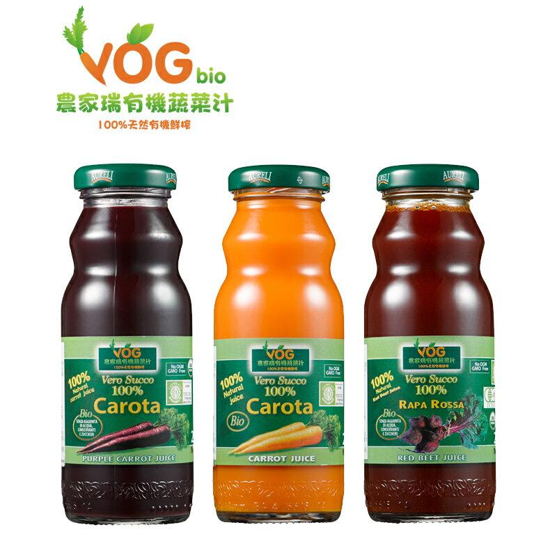 聚德富 【VOG農家瑞】100%有機天然蔬菜汁★ 胡蘿蔔檸檬汁/ 紫胡蘿蔔檸檬汁/ 甜菜根檸檬汁