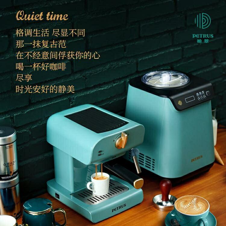 咖啡機 Petrus/柏翠 復古咖啡機家用小型全半自動意式商用蒸汽一體打奶泡 流行花園 交換禮物 送禮