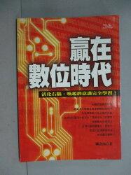 【書寶二手書T4/財經企管_LJH】贏在數位時代_陳念南