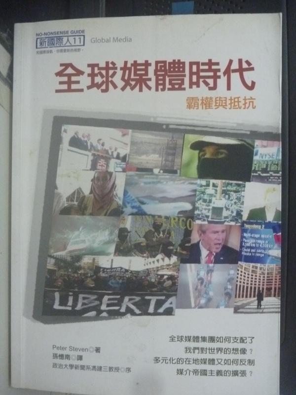 【書寶二手書T7/大學藝術傳播_LFP】全球媒體時代-霸權與抵抗_Peter Steven