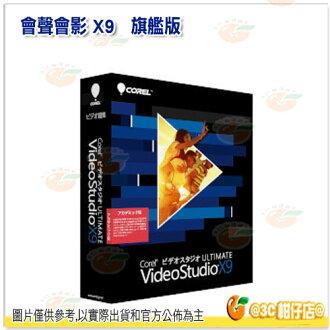 免運 COREL VideoStudio Ultimate X9 旗艦完整版盒裝 會聲會影 X9(中/英) 影片剪輯