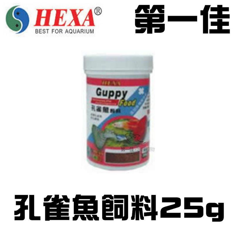 [第一佳水族寵物] 台灣HEXA海薩 鱻系列/孔雀魚飼料(細緻) 25g HA07260991