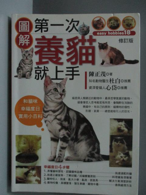 【書寶二手書T1/寵物_NCX】第一次養貓就上手_陳正茂