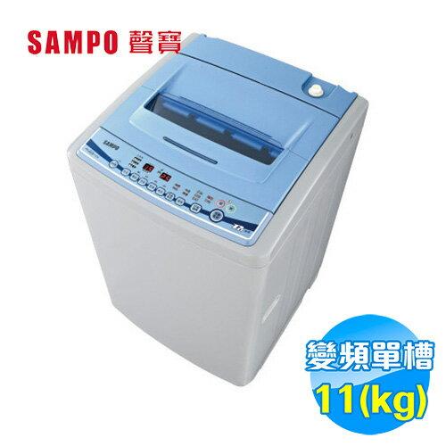 聲寶 SAMPO 11公斤 變頻洗衣機 ES-BD119F