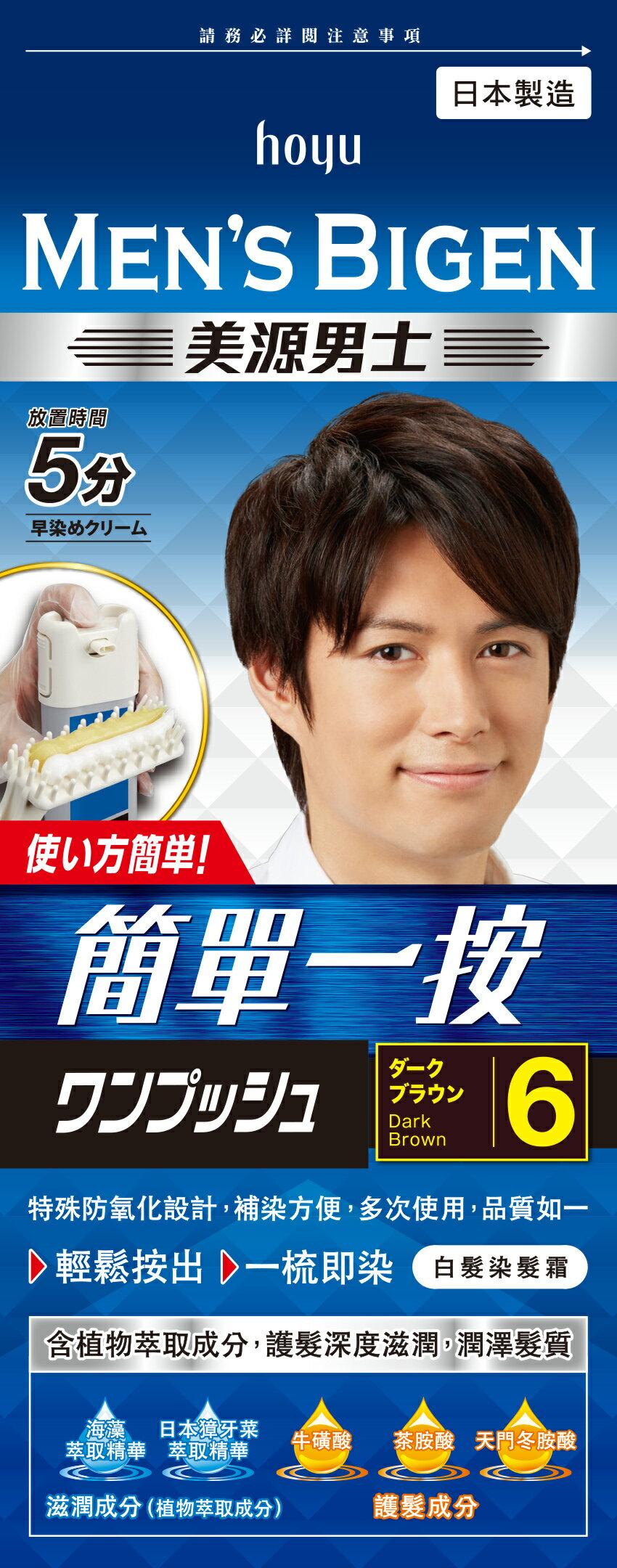 Men's Bigen美源男士 簡單一按染髮霜【6】深棕色 - 限時優惠好康折扣