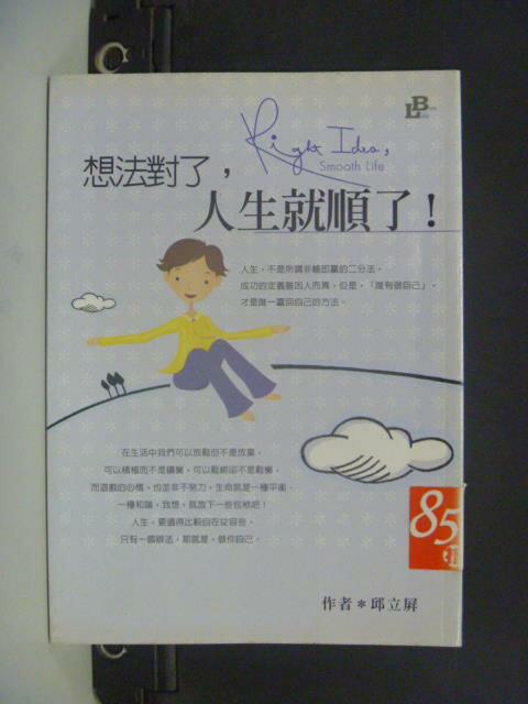 【書寶二手書T8/勵志_JHS】想法對了人生就順了_邱立屏