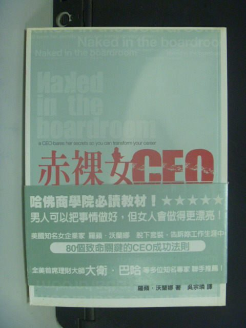 【書寶二手書T5/財經企管_GJU】赤裸女CEO-改變職場生涯的實戰手冊_羅蘋沃蘭娜