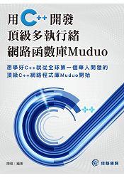 用C++開發頂級多執行緒網路函數庫Muduo