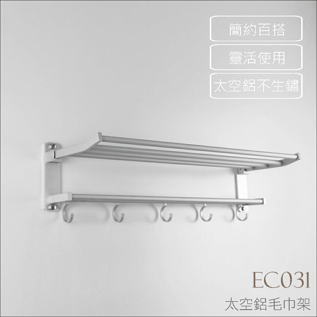 EC031 太空鋁毛巾架 浴室毛巾架 浴室置物衣架 0