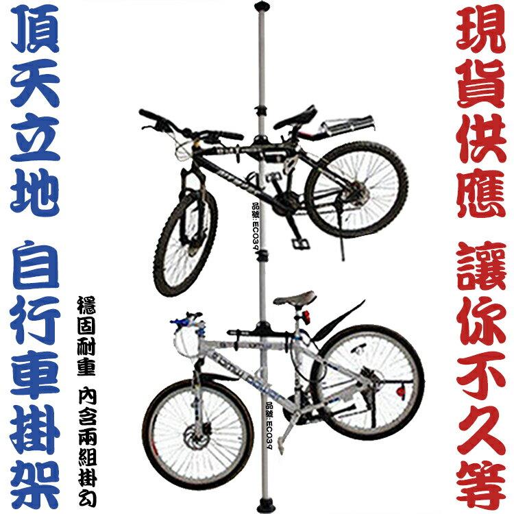 EC039 頂天立地柱自行車掛架-可達3.5米(2車架) 易利裝生活五金 單車掛架自行車收納架