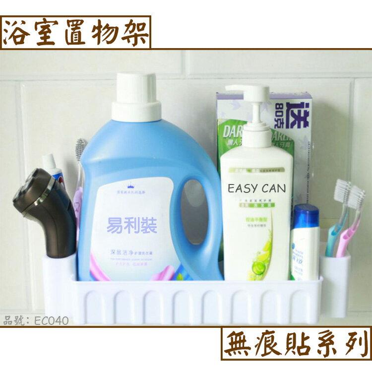 EC040 廚房/浴室強力無痕貼置物架 易利裝生活五金 牙膏牙刷瓶罐架籃 收納架 收納籃「限時大特價」
