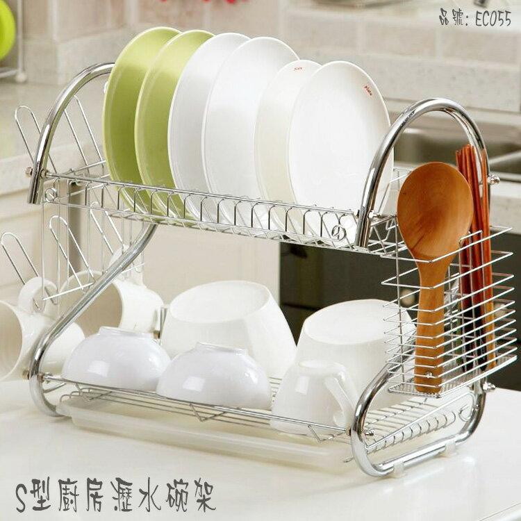 EC055 S型廚房瀝水碗架/多功能雙層置物架 易利裝生活五金 碗盤筷子湯勺收納架籃