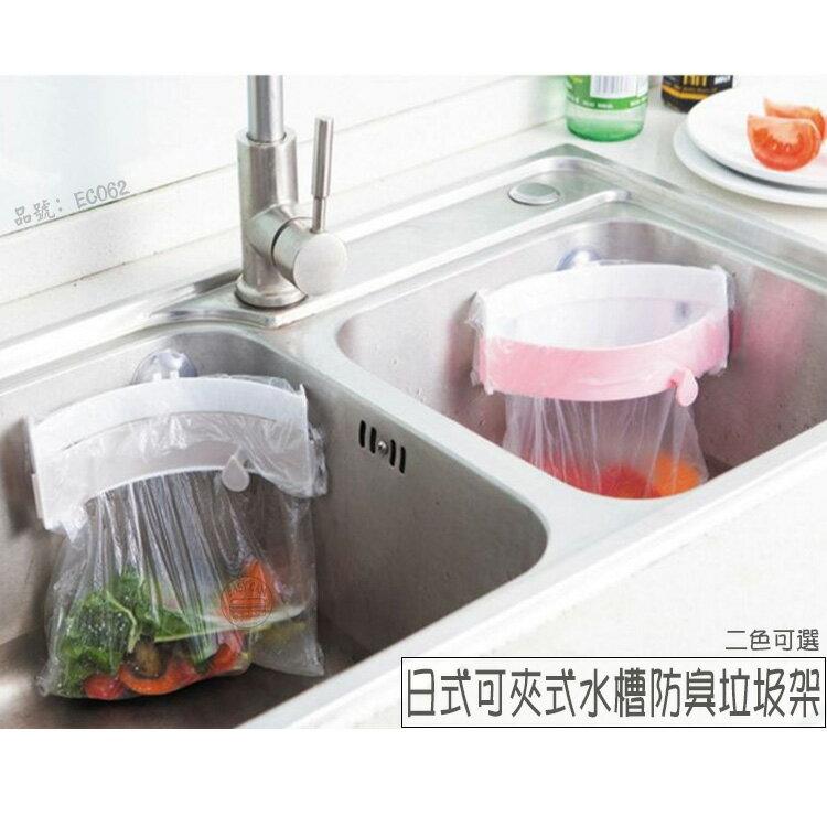 EC062-2 灰色 日式可夾水槽防臭垃圾架/廚餘夾 易利裝生活五金 流理台水槽廚餘收納架夾