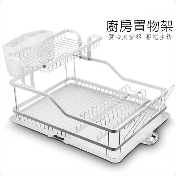 易利裝生活五金:EC072鋁合金碗盤瀝水架筷子刀叉瀝水瀝水架滴水盤架