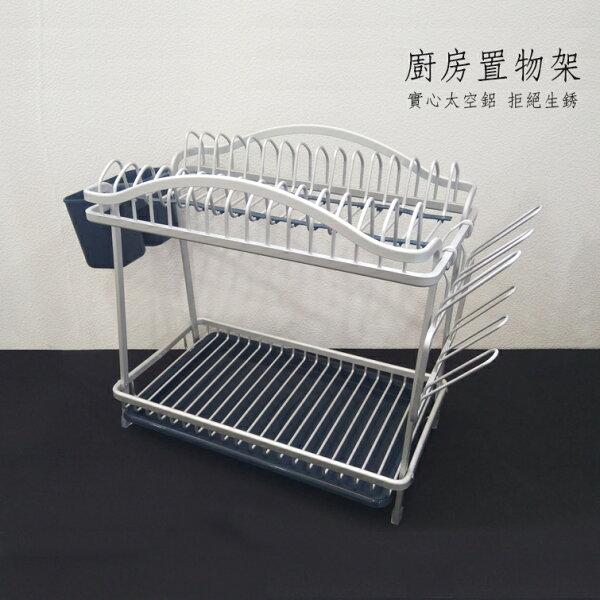 易利裝生活五金:EC073鋁合金碗盤瀝水架筷子刀叉瀝水瀝水架滴水盤架