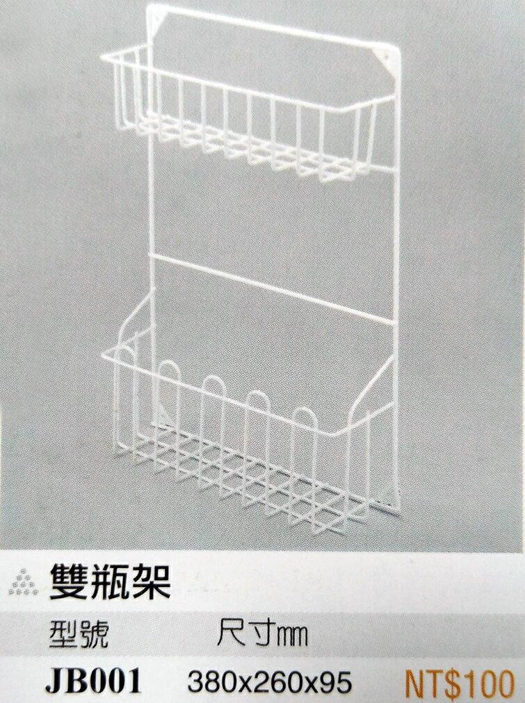 JB001 雙瓶架-鐵烤漆 刀架 瓶架 門板式 不銹鋼 鎖牆式 門後式 置物架 收納架