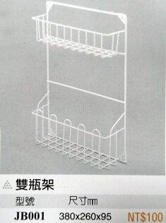 易利裝生活五金:JB001雙瓶架-鐵烤漆刀架瓶架門板式不銹鋼鎖牆式門後式置物架收納架
