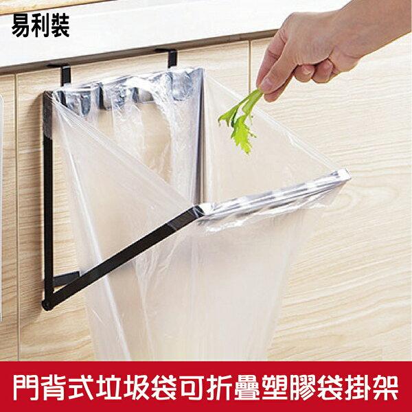 EC084門背式垃圾袋掛架可折疊塑膠袋掛架門後掛架免鑽免釘