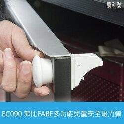 EC090 菲比FABE多功能兒童安全磁力鎖 櫥櫃抽屜安全鎖 隱形防盜磁力鎖