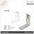 【 EASYCAN  】D16 1包10片 易利裝生活五金 不鏽鋼 角碼 角鐵 轉角片 補強 房間 臥房 客廳 餐廳 櫥櫃 衣櫃 小資族 辦公家具 系統家具 0
