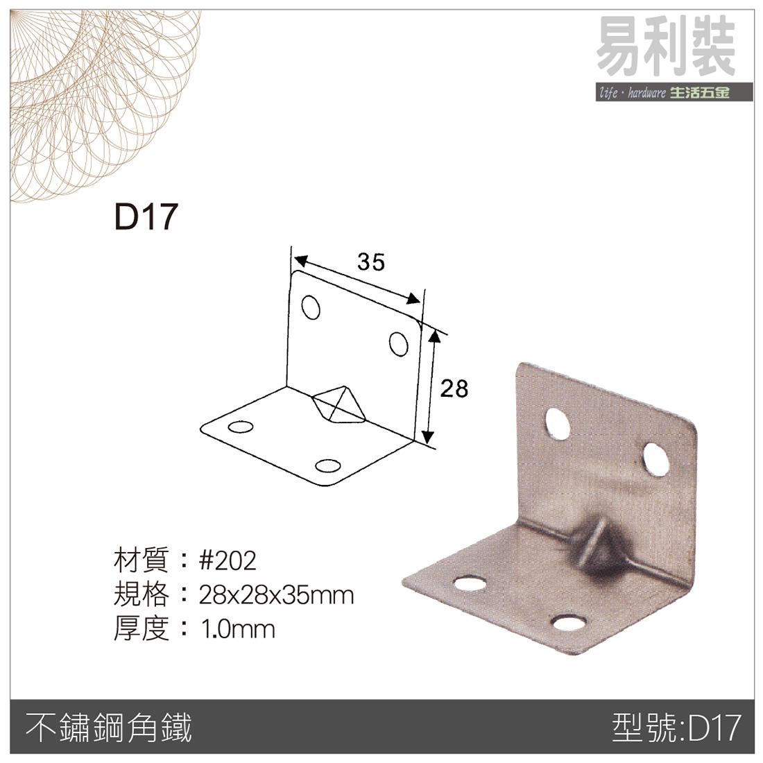【 EASYCAN  】D17 不鏽鋼 角碼 1包10片 易利裝生活五金 角鐵 轉角片 補強 房間 臥房 客廳 餐廳 櫥櫃 衣櫃 小資族 辦公家具 系統家具 - 限時優惠好康折扣