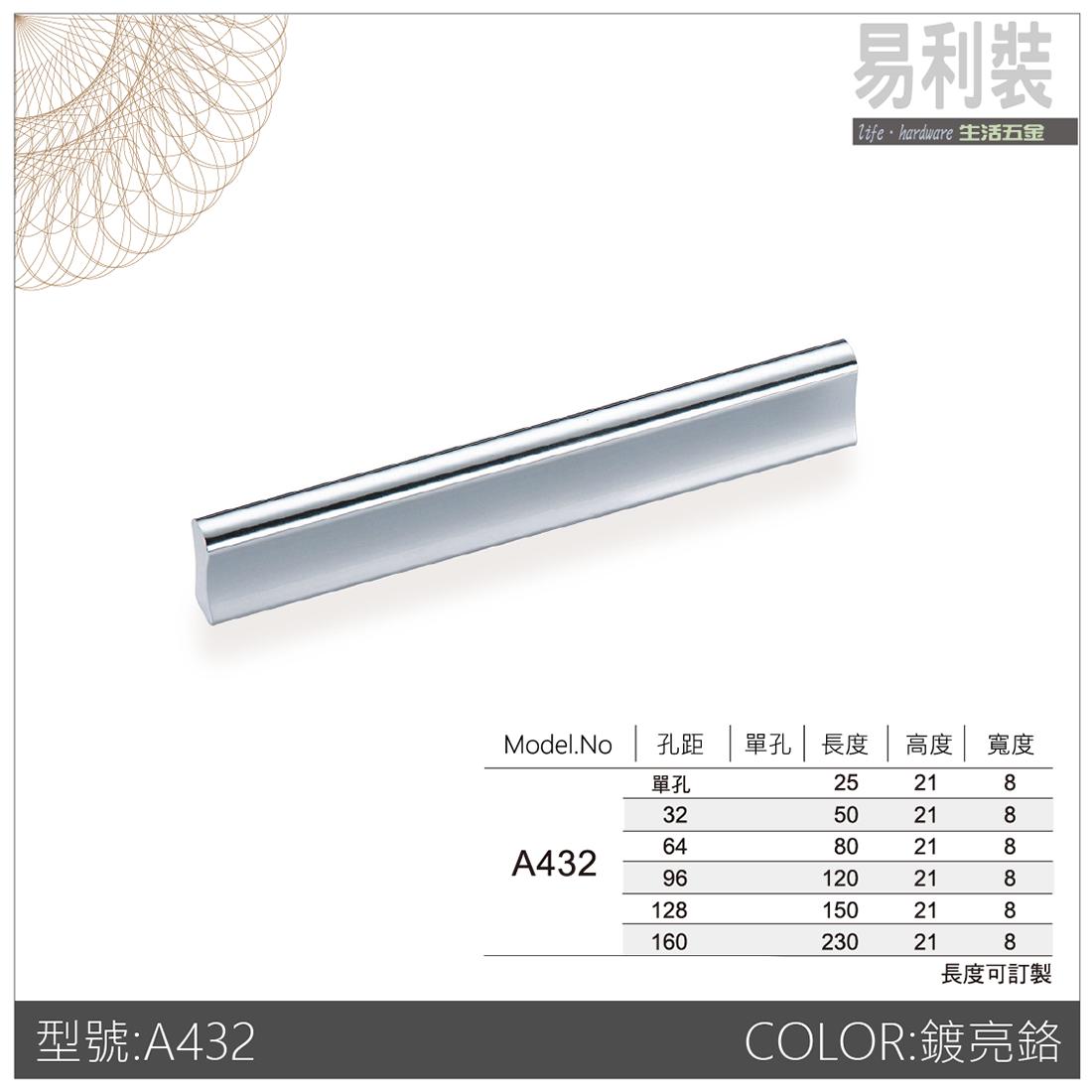 A432 易利裝生活五金 櫥櫃抽屜把手取手 雙孔現代把手 一體成型把手 鋁合金把手